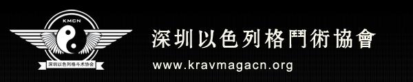 kravmaga以色列格斗术协会 马伽术协会